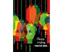 Chinese writing practice book. Lantern di Ilaria Crovatto,  2021,  Youcanprint